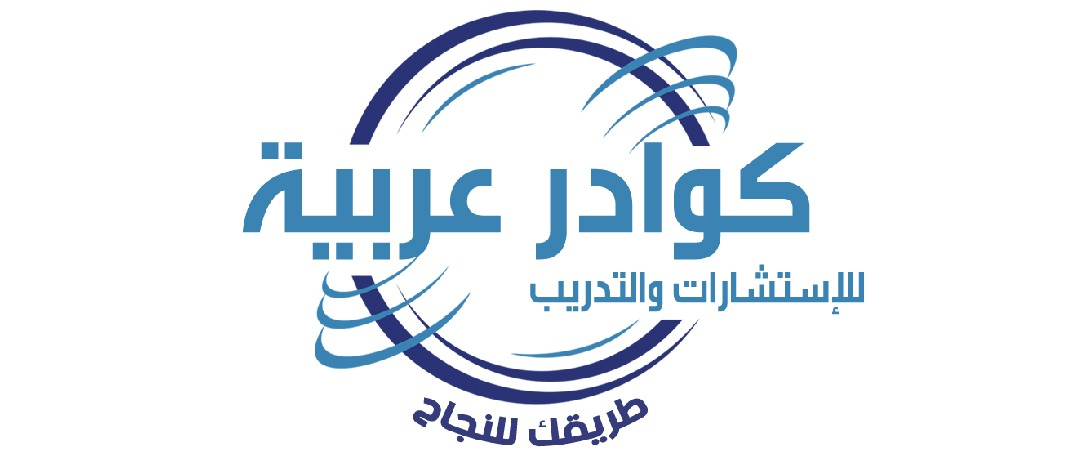 كوادر عربية